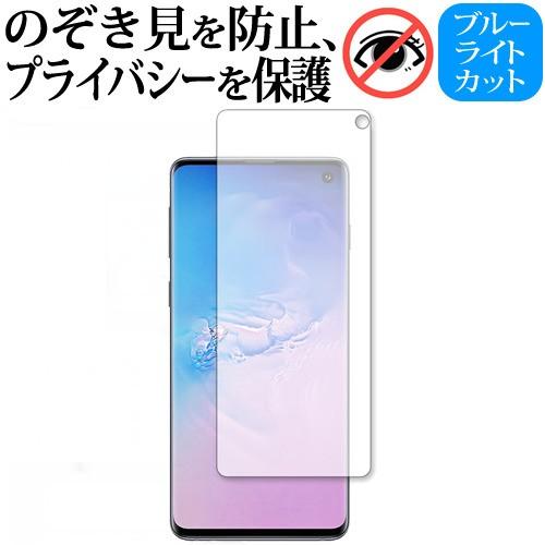 Samsung Galaxy S10機種用 のぞき見防止 上下左右...
