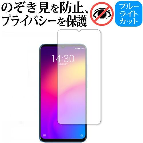 Meizu Note 9 専用 のぞき見防止 上下左右4方向 ...