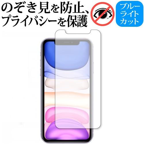 Apple iPhone 11 専用 のぞき見防止 上下左右4方...