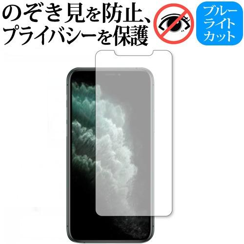 Apple iPhone 11 Pro Max 専用 のぞき見防止 上下...