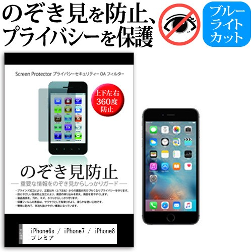 APPLE iPhone6s   iPhone7   iPhone8 のぞき見防...