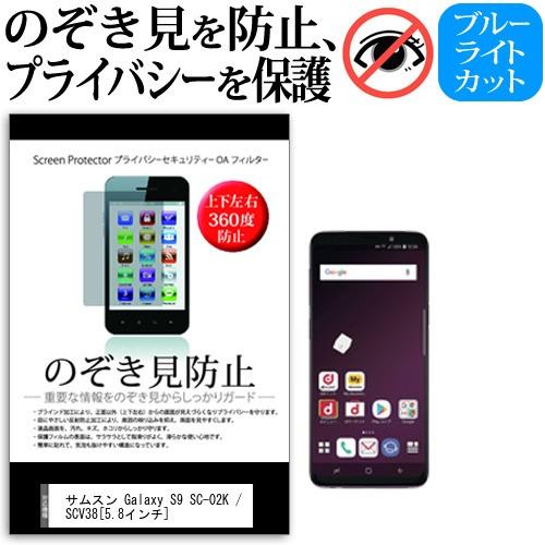 サムスン Galaxy S9 SC-02K   SCV38 5.8インチ 機...