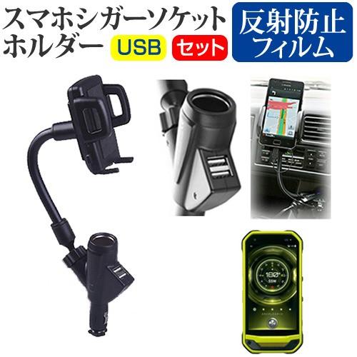 京セラ TORQUE G03 4.6インチ シガーソケット USB...