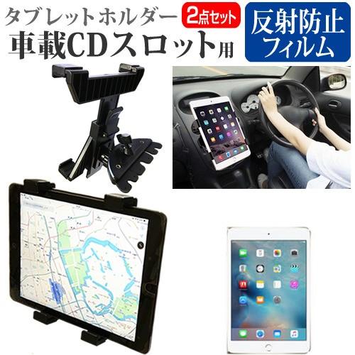 APPLE iPad mini 4 [7.9インチ]機種で使える 車載...