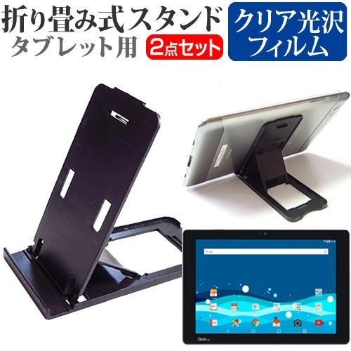 LG Qua tab PZ au 10.1インチ 機種で使える 折り...