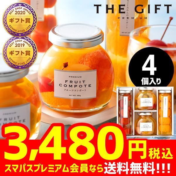お中元 ギフト THE GIFT Premium フルーツコンポ...
