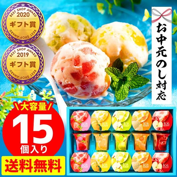 お中元 ギフト アイス アイスクリーム 凍らせて食...