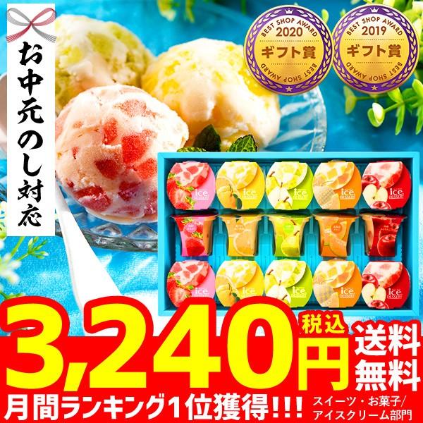 お中元 ギフト アイス アイスクリーム 凍らせて食べるアイスデザート 15個 IDD-30/15号 包装済 送料無料