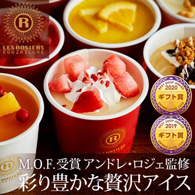 父の日 お中元 ギフト アイス アイスクリーム 銀...
