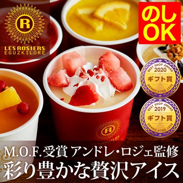 ギフト アイス アイスクリーム 銀座京橋 レ ロジェ エギュスキロール メーカー直送 のし可 送料無料 k_sweets