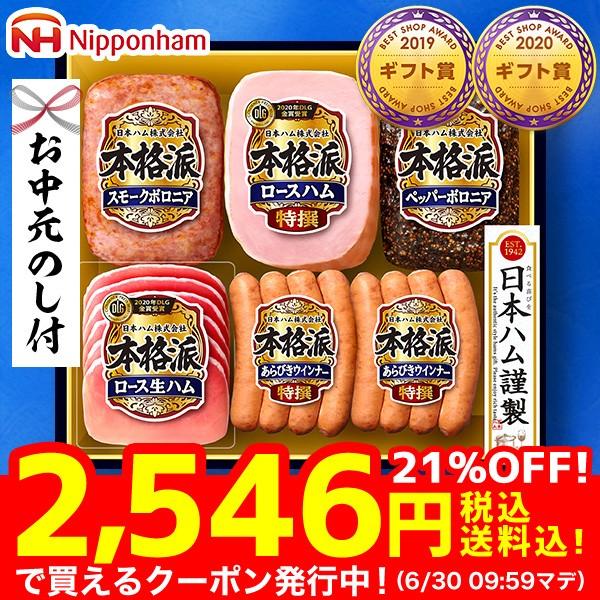 お中元 ハム ギフト 送料無料 日本ハム 本格派 メ...