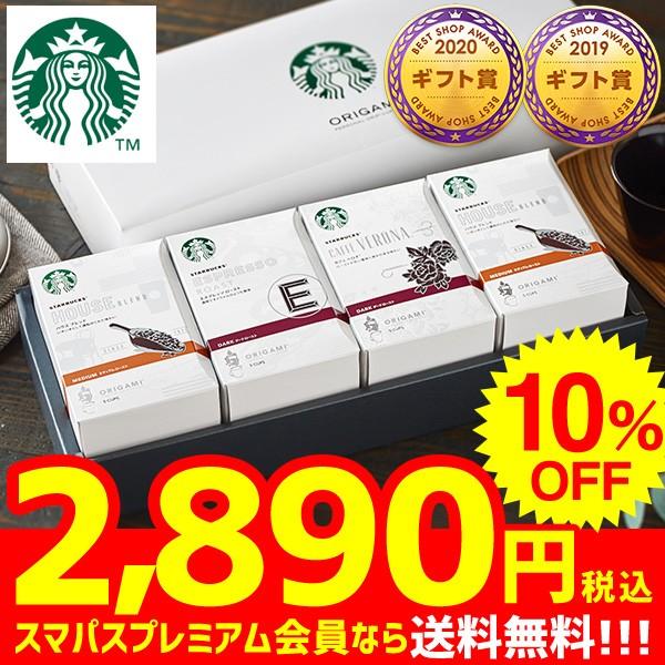 敬老の日 ギフト スタバ コーヒー スターバックス オリガミ ドリップコーヒーギフト SB-30S  P   P会員なら送料0k_drink