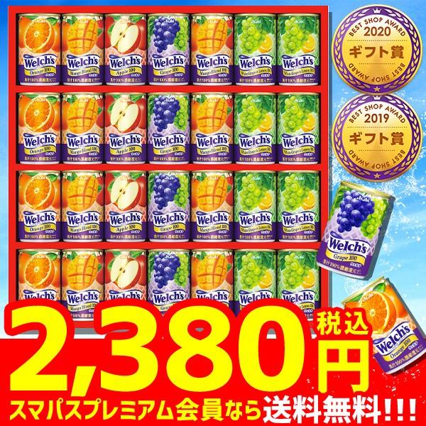 お中元 ギフト 果汁100 ジュース ウェルチ 28本 ...