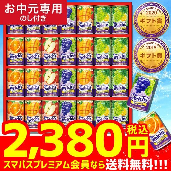 お中元 ギフト 果汁100 ジュース詰め合わせ ウェルチ 28本 カルピス WS30N |P|  スマパスプレミアム会員なら送料0 LTDU