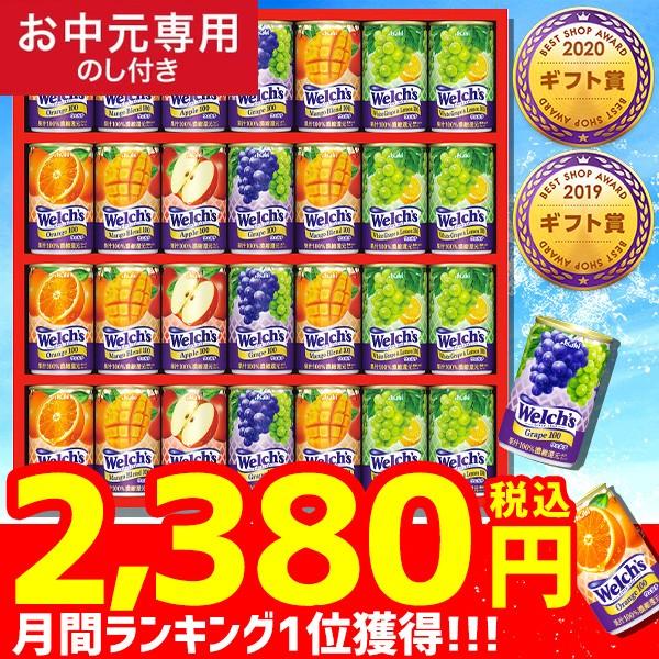お中元 ギフト 果汁100 ジュース詰め合わせ ウェルチ 28本 カルピス WS30N  LTDU
