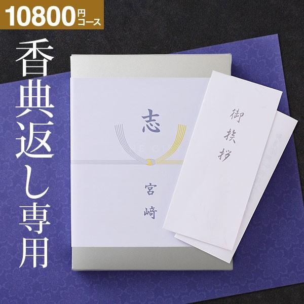 香典返し 送料無料 挨拶状無料 カタログギフト ...