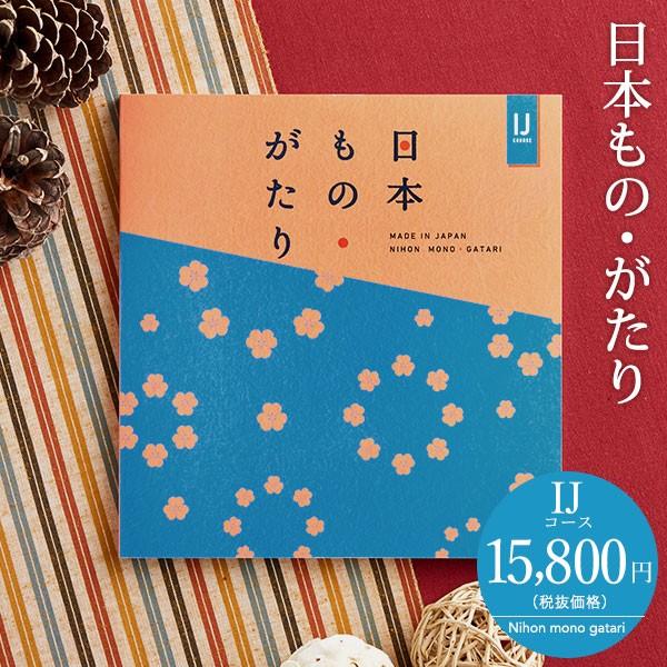 母の日 ギフト カタログギフト 日本もの・がたり(日本ものがたり)IJ(15800円) /  内祝い 出産 結婚 結婚祝い お返し 還暦祝