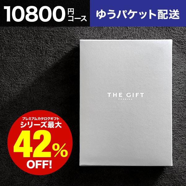 カタログギフト プレミアム (メール便)(代引き不...