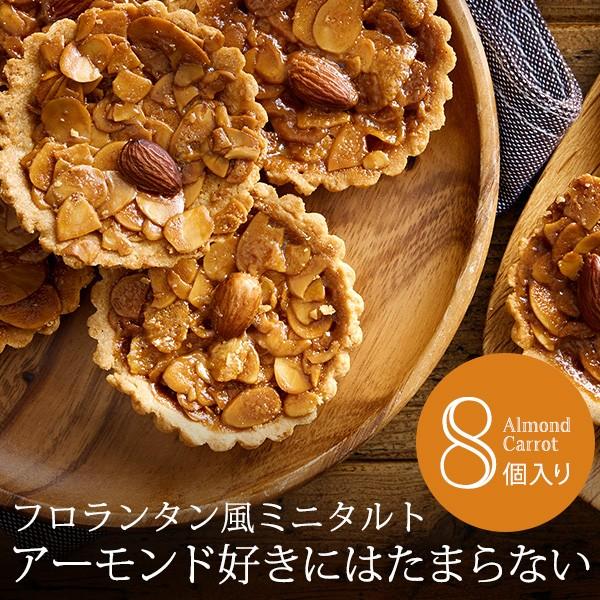 ギフト スイーツ 詰め合わせ ギフト 「アーモンドキャロット」 ミニタルト 8個入り / タルト 焼き菓子|P| k_sweets