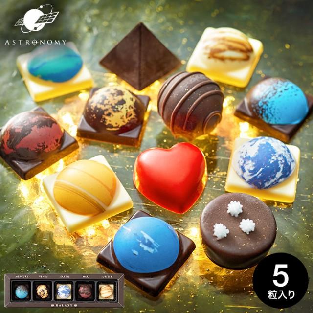 バレンタイン チョコ チョコレート ギフト アストロノミー チョコレート ギャラクシショコラM 5個入り / C-20  【EB】|P|本命 義理チョコ