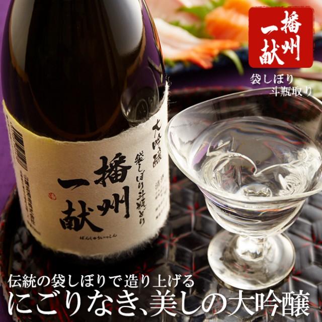 ギフト 送料無料 地酒 酒類 大吟醸 播州一献 袋しぼり斗瓶取り / |P| 清酒 日本酒 アルコール f_osake