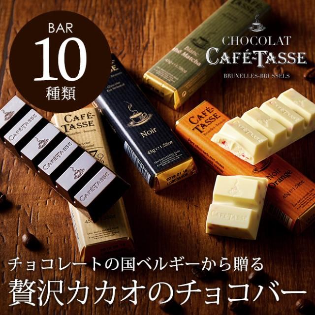 バレンタイン チョコレート ギフト カフェタッセ(CAFE TASSE) バー  / C-20 (のし・包装・メッセージカード利用不可)
