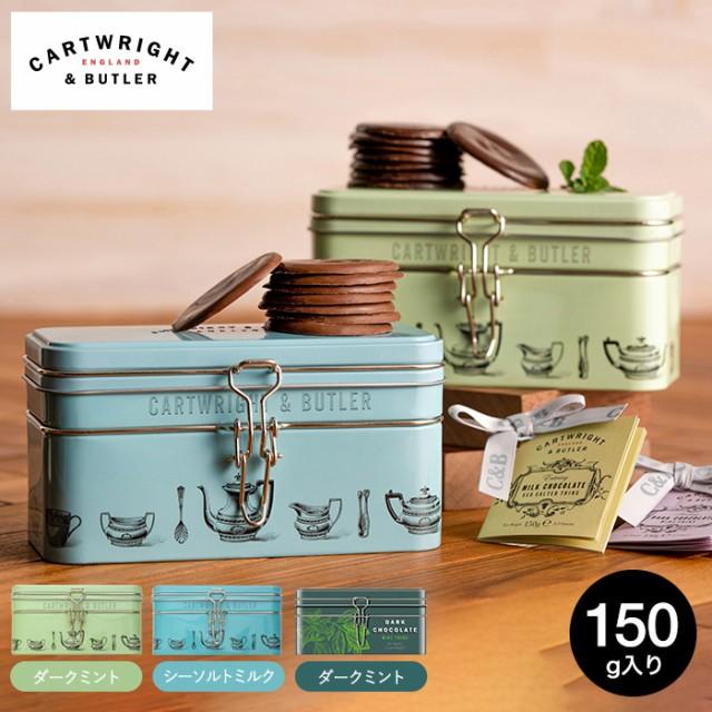 バレンタイン チョコ カートライトアンドバトラー 缶入りチョコレート ダークミント/シーソルトミルク /|P| C-21 v_ichiosi ネット限定