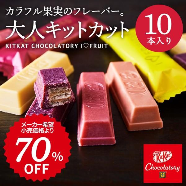 (ホワイトデー)キットカット ショコラトリー I ...