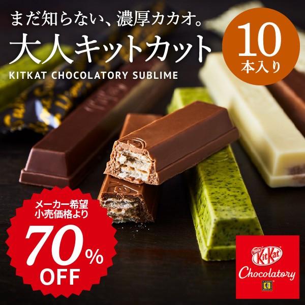 (ホワイトデー お菓子)キットカット ショコラ...