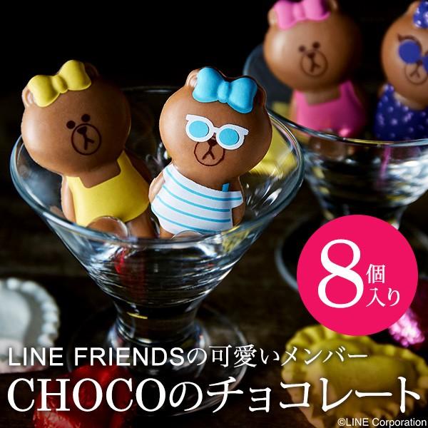 (バレンタイン)LINE ライン フレンズ チョコレ...