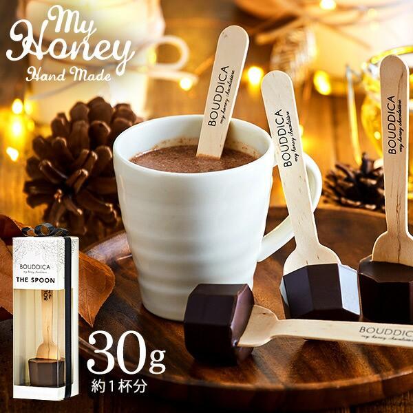 ギフト MY HONEY マイハニー ボーディカ THE SPOON ザ・スプーン チョコレート/ 2021 C-21 GB k_sweets