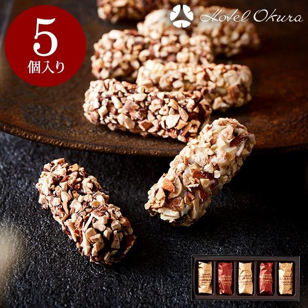 バレンタイン チョコレート ギフト ホテルオークラ アーモンドガナッシュ (5個入り)/ C-20  【KA】(のし・包装・メッセージカード利用