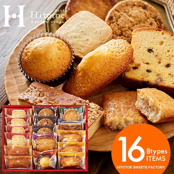 バレンタイン 寒中見舞い ギフト 内祝い(Hitotoe) スイーツファクトリー(16個 SFB-15)/ ひととえ  Danke ダンケ 個包装 洋菓子|P|
