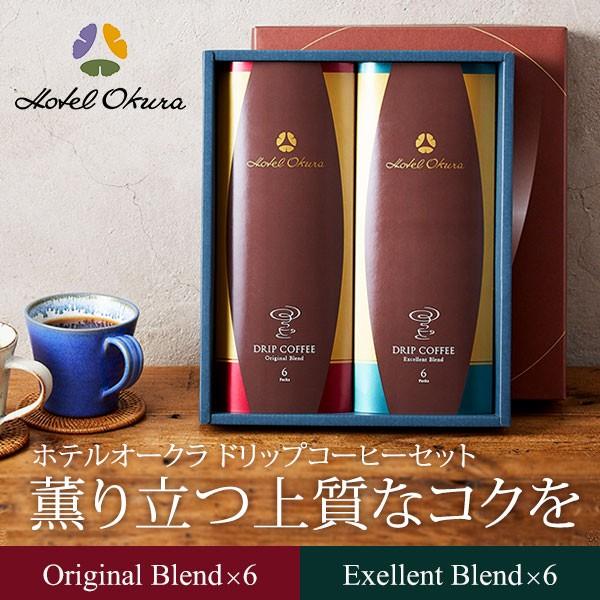 敬老の日 ギフト 送料無料 ホテルオークラ ドリップコーヒー OCF-B メーカー包装済、のしは外のし / 内祝い お返し ギフト k_drink