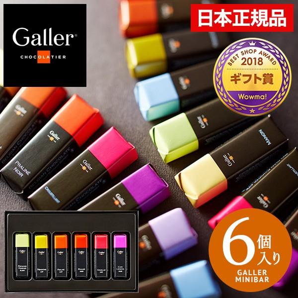 バレンタイン チョコ チョコレート ギフト ガレー ミニバー6個 日本正規品 / C-20  【NE】|P|本命 義理チョコ(のし・包装・メッセージカ