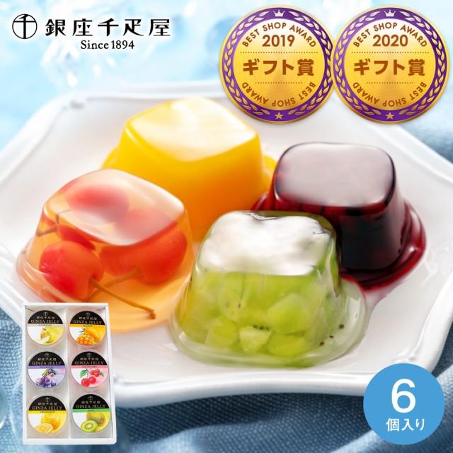 敬老の日 ギフト 銀座千疋屋 銀座 ゼリー A PGS-061 メーカー直送 お祝い k_sweets