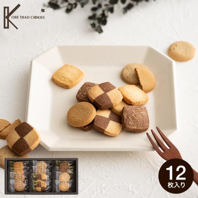 ギフト 引越し 挨拶 粗品 お菓子 神戸トラッドクッキー 12枚入 TC-5 メーカー包装済、のしは外のし |P| k_sweets