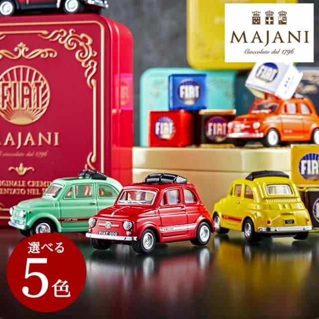 バレンタイン チョコレート ギフト FIAT チョコレート・ミニカーセット缶(マイアーニ/Majani)/ C-20 (のし・包装・メッセージカード利