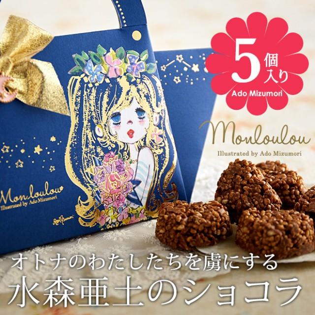 (バレンタイン) 水森亜土 チョコレート ショコ...