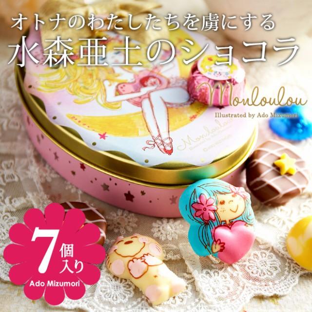 (バレンタイン) 水森亜土 チョコレート ムーン...