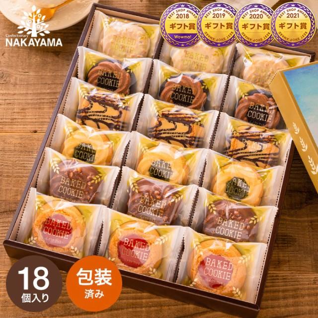 ギフト ロシアケーキ 24個(包装済)/ |P| 中山製...