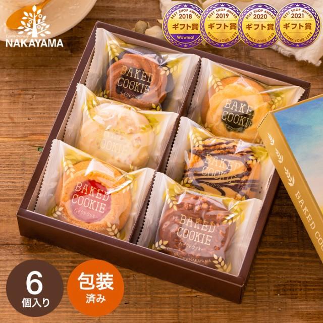 ホワイトデー ギフト ロシアケーキ 8個(包装済)...