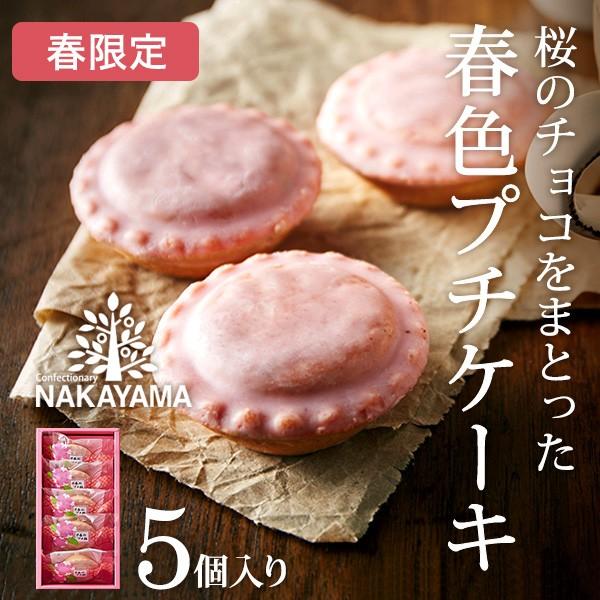 (季節限定)中山製菓 桜のプチケーキ(早春のプ...