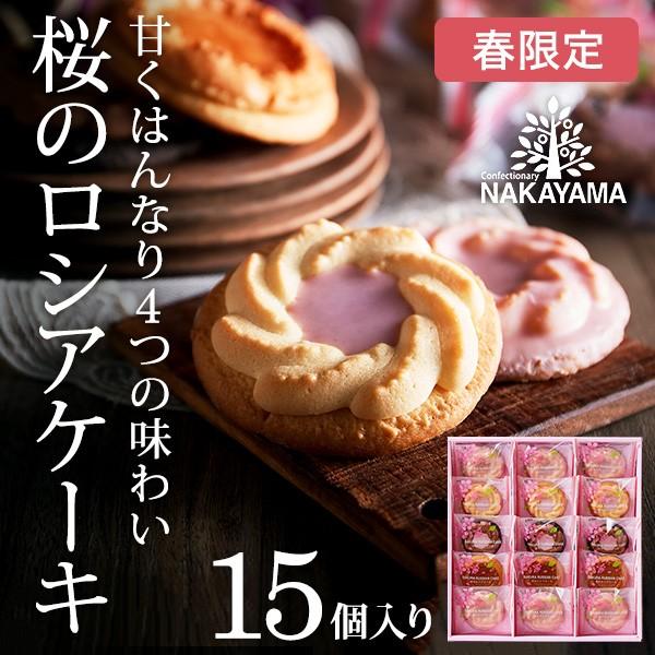 (季節限定)中山製菓 桜のロシアケーキ(15個) /...