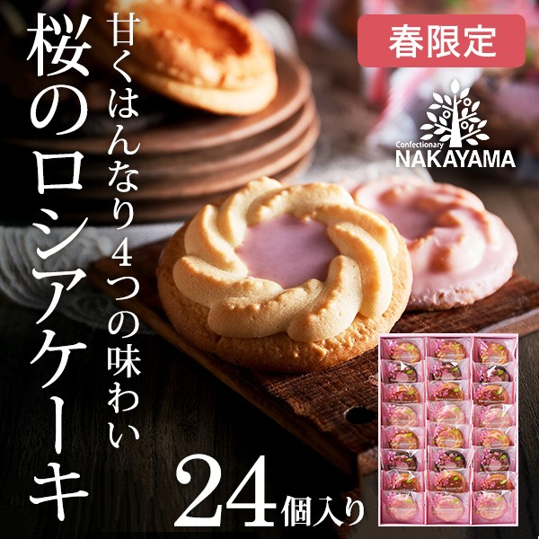 (季節限定)中山製菓 桜のロシアケーキ(24個) /...