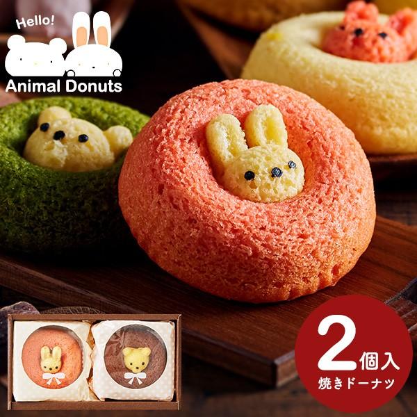 アニマルドーナツ2個(CAD-5)(お菓子 洋菓子 詰...