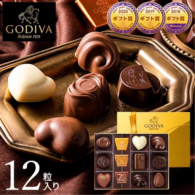 バレンタイン チョコ ゴディバ GODIVA チョコレート ゴールドコレクション 12粒入 201177/|P| C-21 YC v_ichiosi v_brand