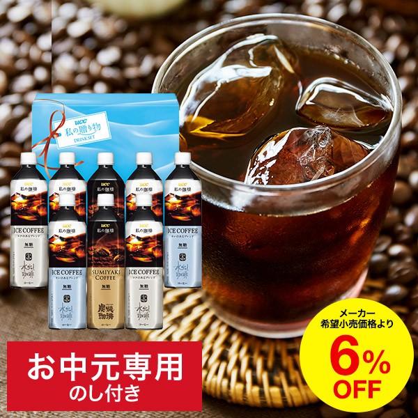 お中元 ギフト のしOK アイスコーヒー 送料無料 ...