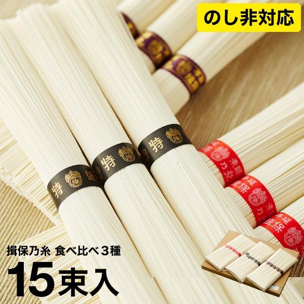 お中元 ギフト (メール便)揖保の糸 3種食べ比べ...