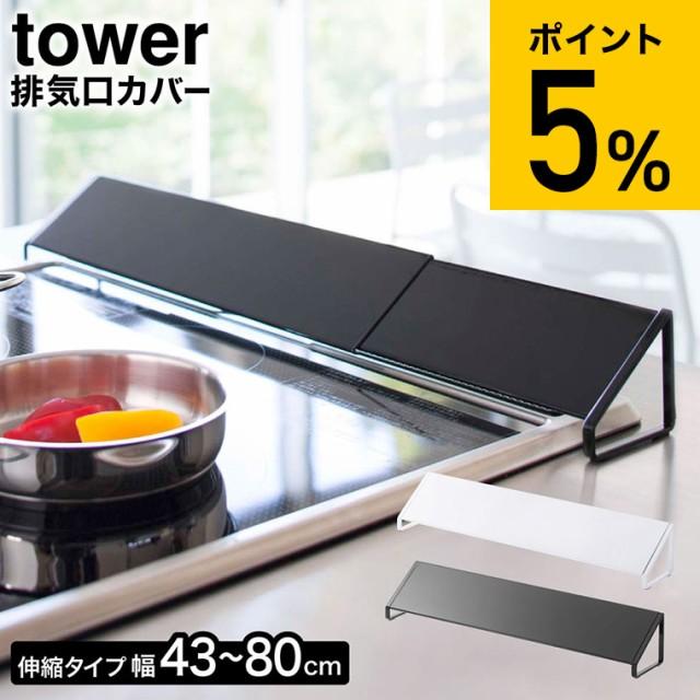 排気口カバー tower タワー ホワイト|P| /ブラッ...